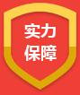 中国实力雄厚的实训机构