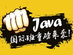 智游JavaEE课程要带你走向国际了