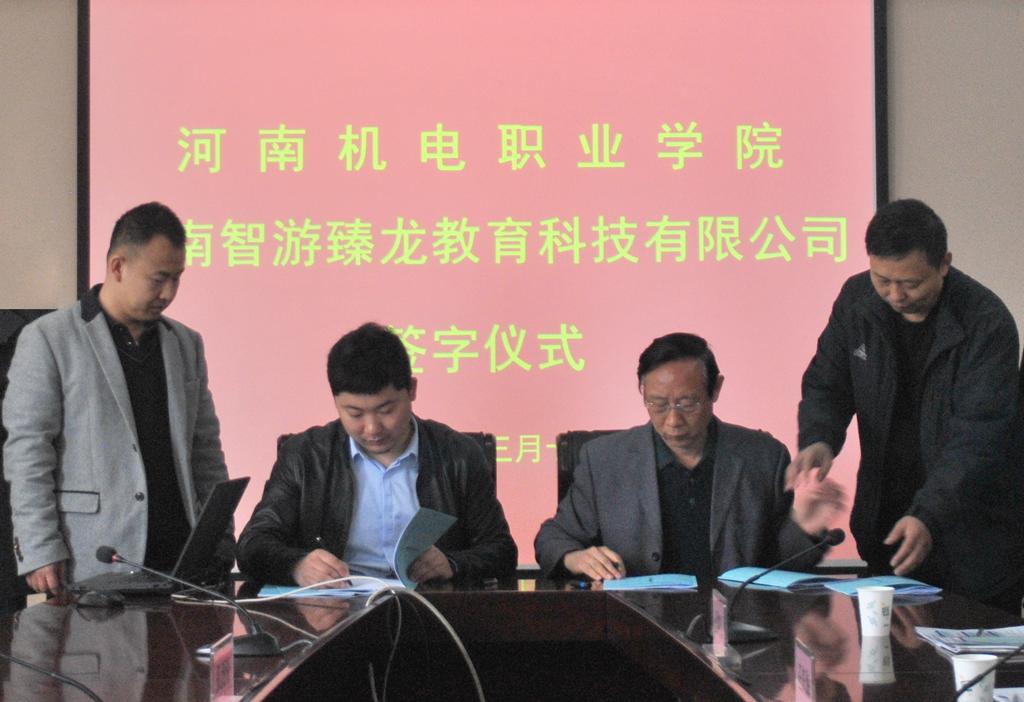 """<font color='#CC0000'>智游集团与河南机电职业学院签约携手共建""""臻龙英才班""""</font>"""