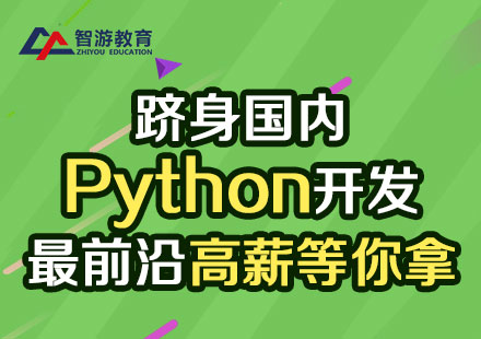 零基础如何学习python?