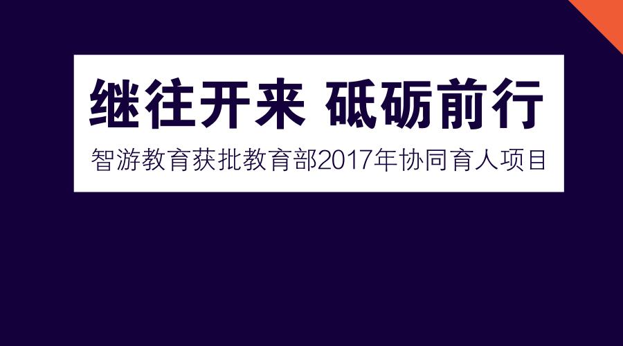 喜讯|智游教育126个项目获批教育部产学合作协同育人项目
