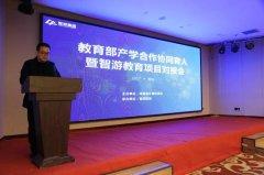 """教育部产学合作协同育人项目在郑发布 40余所高校争抢126个""""红绣球"""""""