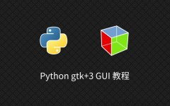Python多线程