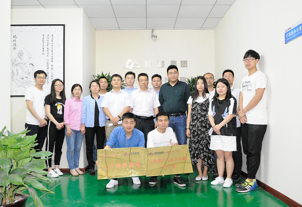 智游教育与河南财经政法大学签订实践教学基地合作协议