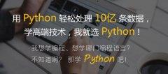 学习python能做什么?学Python后可以从事哪些岗位?