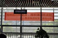 直击丨郑州首届IT互联网人才高端峰会