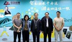 欢迎丨山西阳泉职业技术学院领导莅临智游集团考察交流