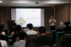 逐梦未来丨智游集团·郑州象过河软件技术有限公司双选会