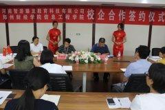 祝贺丨智游集团与郑州财经学院信息工程学院举办校企合作签约仪式