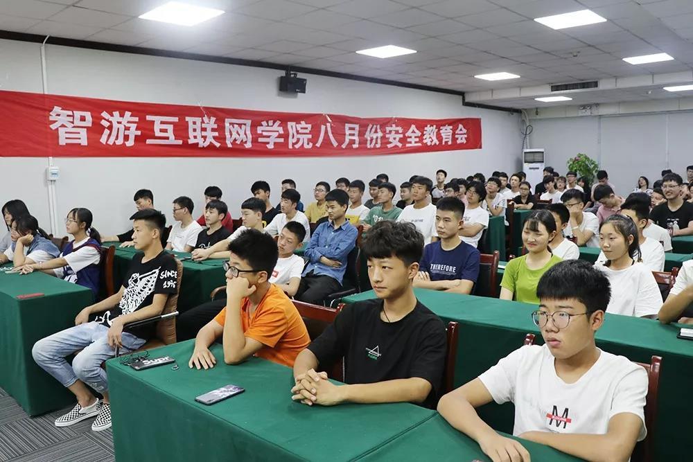 【学院资讯】智游互联网学院开展安全教育主题会