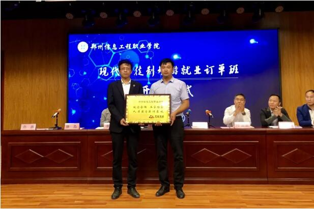 祝贺丨智游集团与郑州信息工程职业学院信息学院现代学徒制就业订单班开班仪式顺利举行