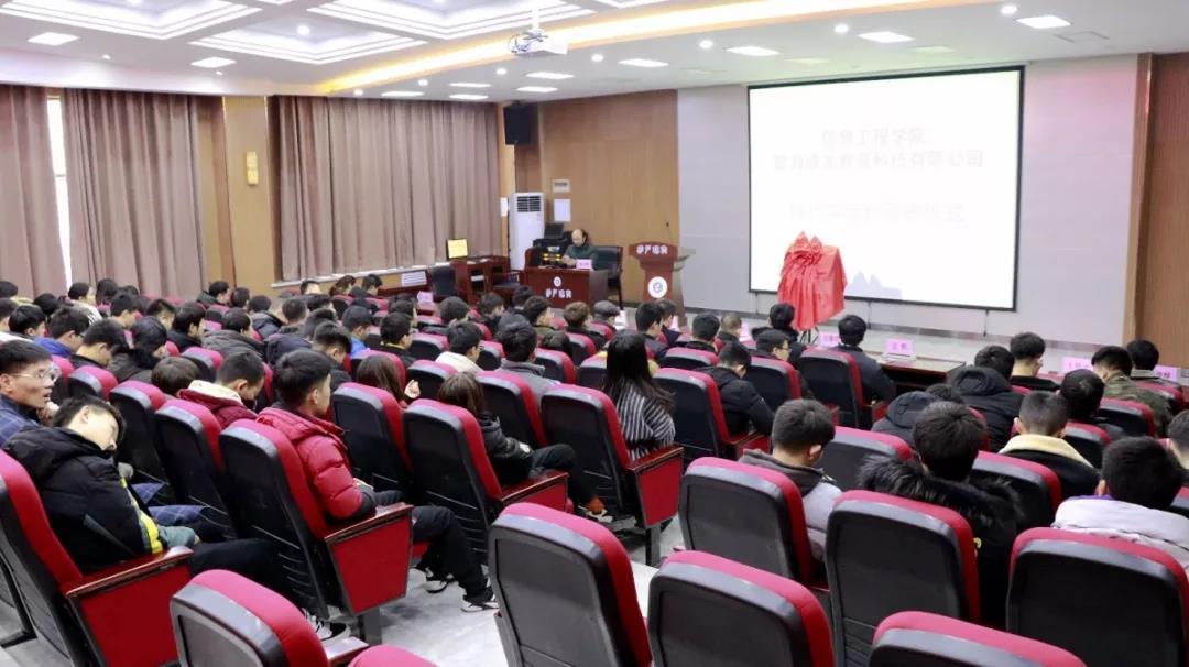 祝贺丨智游教育与黄河科技学院信息工程学院现代学徒班开班仪式圆满举行