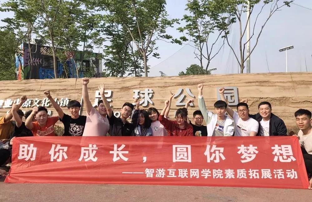 智游互联网学院成教班素质拓展活动——携手并肩,勇往直前