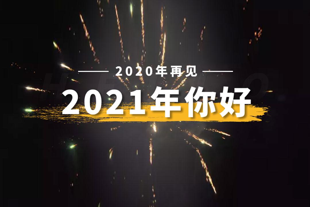 智游的2020丨传承智游魂,共筑未来梦!